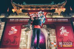 2018中国三峡超级越野赛封神之战落幕于雷