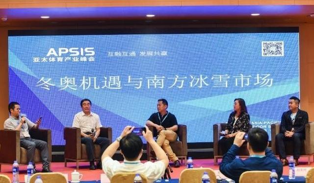 2019亚太体育产业峰会 | 深入浅出、