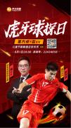 """""""中国足球第一人""""董方卓虎牙首秀 首曝C罗不为人知的一面"""