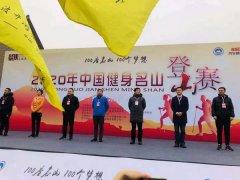 100座名山 一百个梦想 2020年中国健身名山登山赛(宁波象山东搬山