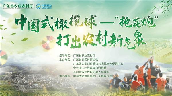 """看过中国式橄榄球吗?4月14日""""抢花炮""""直播等你"""