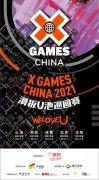 深度融合城市文化与潮流运动 X GAMES CHINA 2021滑板