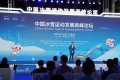 元气森林走进中国冰雪运动发展高峰论坛