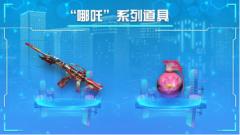 《穿越火线》百城联赛总决赛鏖战天津,引领全民竞技新风潮
