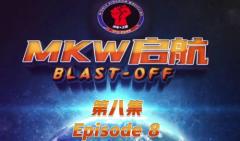 """""""MKW启航""""新赛季即将启航,选手之间火药味升级"""