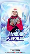 北京冬奥会倒计时100天,谷爱凌、大杨扬等数十